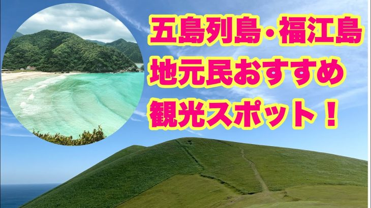 五島列島@福江島 観光スポット ダイジェスト版 長崎離島の旅 九州の離島旅 九州の島旅
