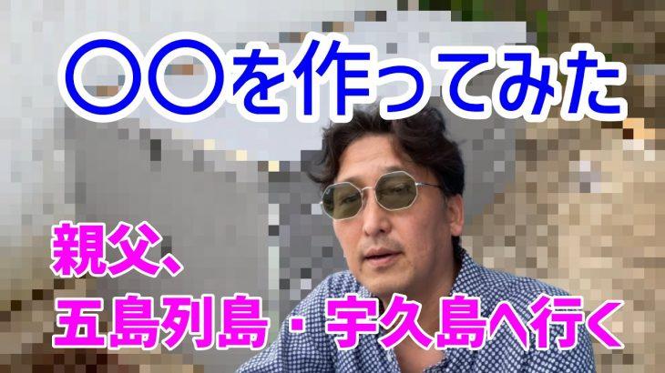 【五島列島・宇久島】親父が〇〇を作りに、宇久島へ行った!
