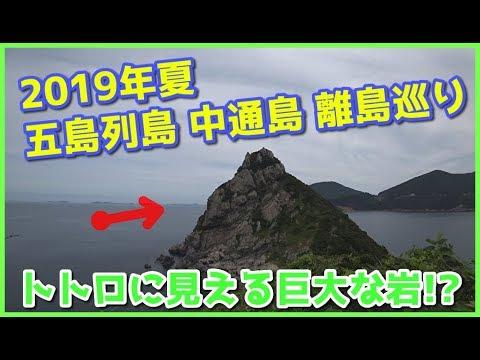 【モトブログ】長崎・五島列島「中通島」離島巡り #44【NAVI110】