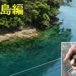 【キャンピングカーで釣り旅】五島列島、釣り旅スタートしました 上五島編