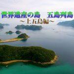 【公式】ULTRA HD 「世界遺産の島 五島列島~上五島編~」