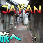 長崎県五島列島小値賀島の離島島旅へ!小値賀島のおすすめ観光スポットや島ライフのまとめ OJIKA Islands Tour in Nagasaki【地方移住、離島移住】