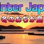 佐世保からフェリーで2時間、日本、離島、五島列島小値賀島の冬 Beautiful winter in Japan【地方移住、離島移住】