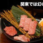 関東では幻の牛肉とされる五島牛を食べてきた【黒バラモン 田町店】