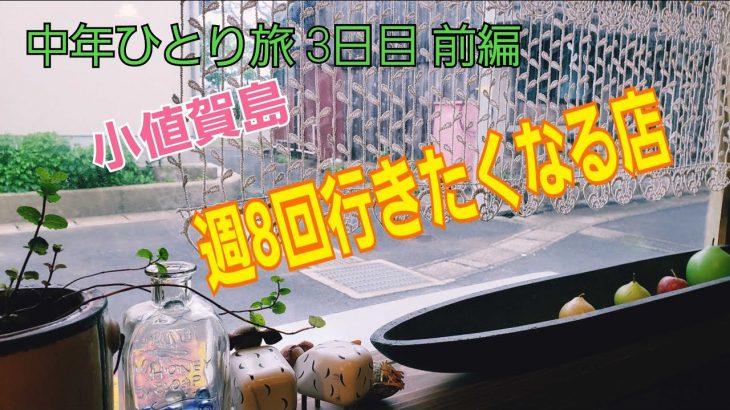 # 146 中年ひとり旅3 小値賀島上陸 お洒落な店で朝食を 魚々菜