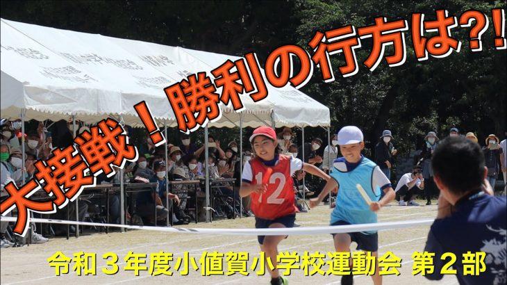【小値賀町】令和3年度小値賀小学校運動会第2部